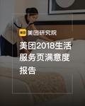 2018生活服务业满意度报告
