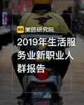 2019年生活服务业新职业人群报告